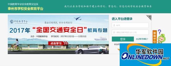 秦州市安全教育平台