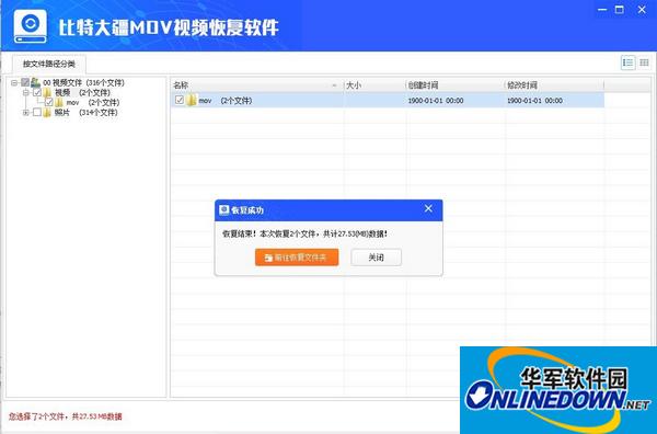 比特大疆MOV视频恢复软件