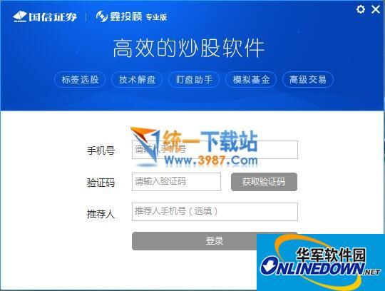 国信证券鑫投顾网上交易