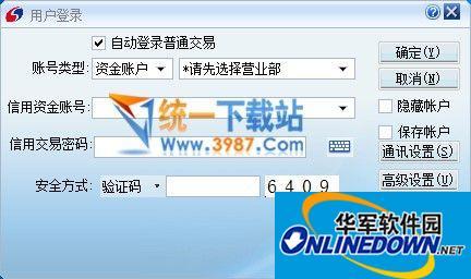 中国银河证券双子星合一版