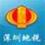 深圳地税密码安全控件32位+64位