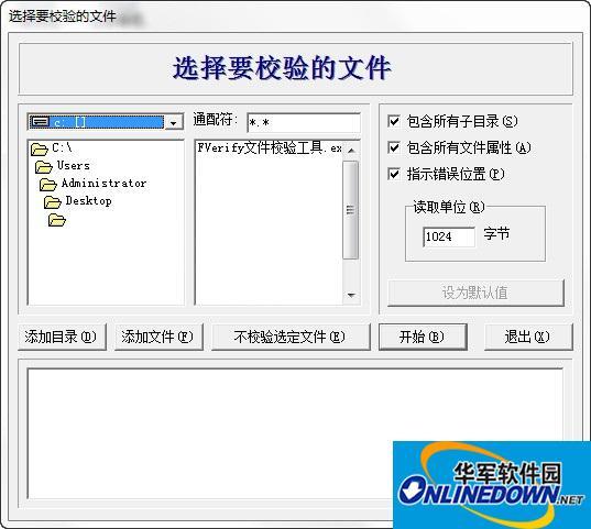 FVerify文件校验工具截图