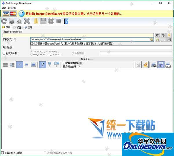 Bulk Image Downloader(批量图片下载)