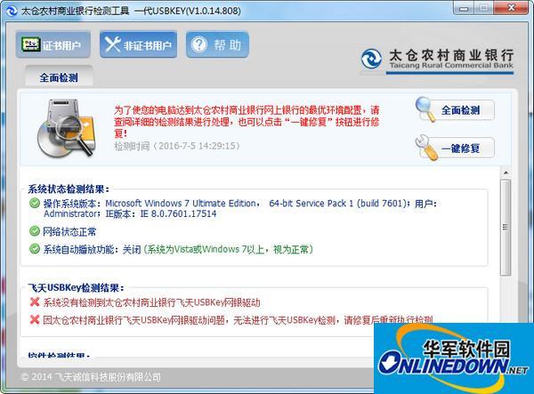 太仓农商银行网银检测工具截图
