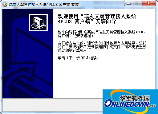 瑞友天翼管理接入系统4PLUS客户端