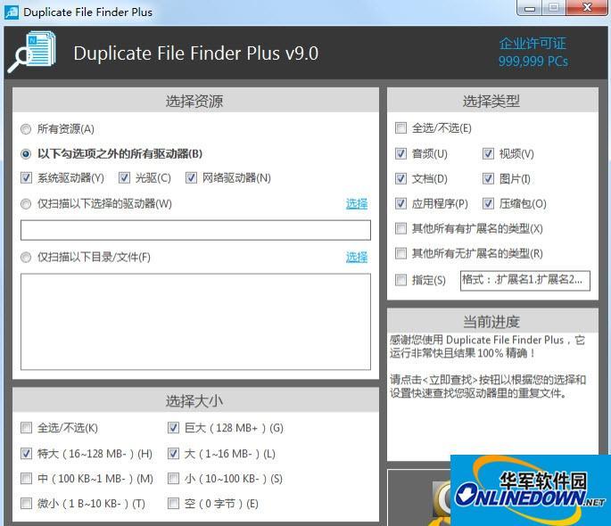 Duplicate File Finder Plus重复文件查找器截图1
