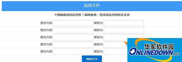 PDF替换文字工具