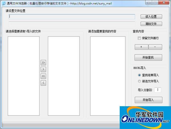 通用文件筛选器(ExcelRead)截图