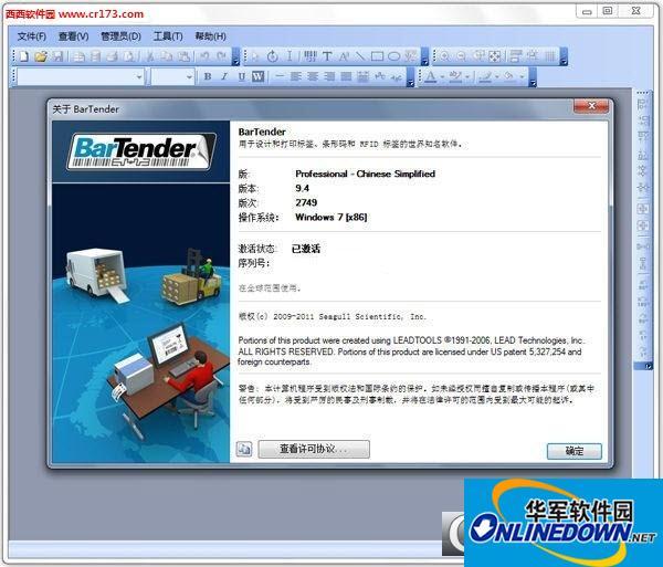 Bartender通用条码打印软件截图1