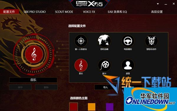 FPS游戏音效增强软件X-Fi Mb5