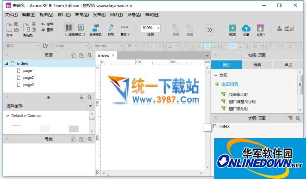 Axure RP Pro 8.0