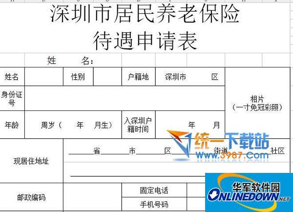 2018深圳市居民养老保险待遇申请表