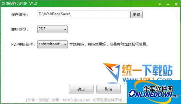 一键保存网页为PDF工具LOGO