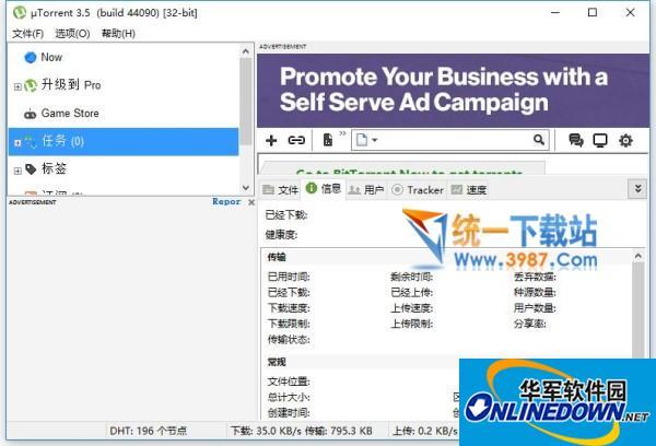 utorrent中文版