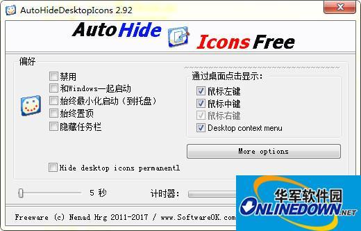 AutoHideDesktopIcons(自动隐藏桌面图标)截图