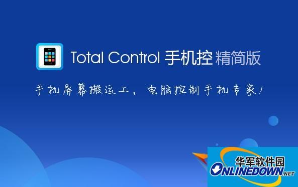 Total control(电脑控制大师)