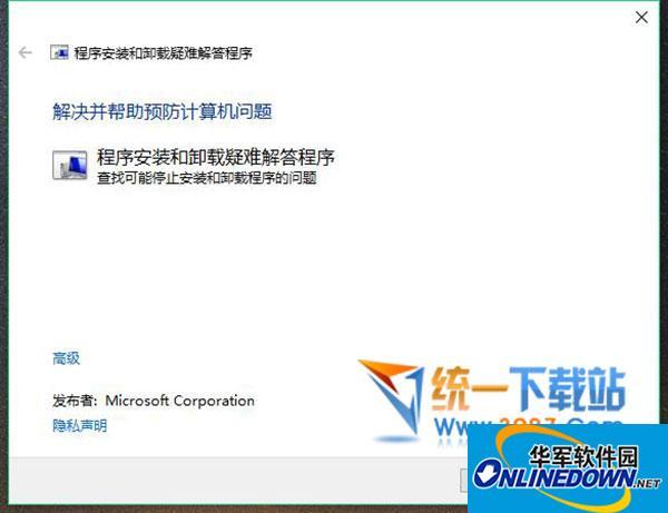 微软程序安装与卸载工具