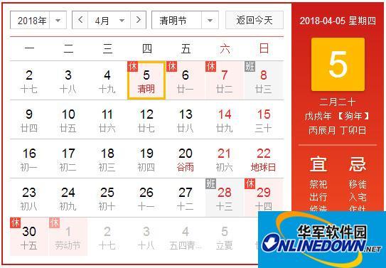 2018年日历表A4打印版截图