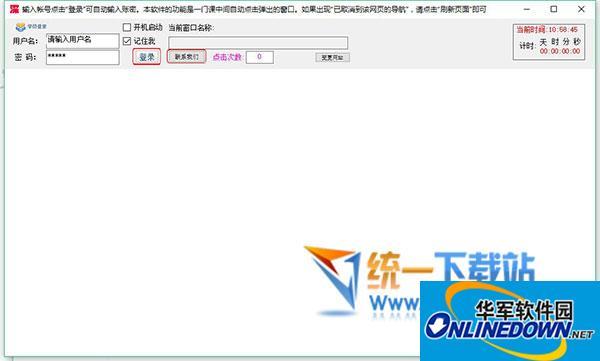 深圳干部在线学习助手