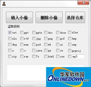 UThieF(U盘复制工具)截图