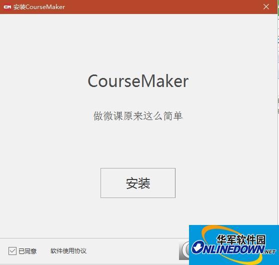 CourseMaker微課制作軟件