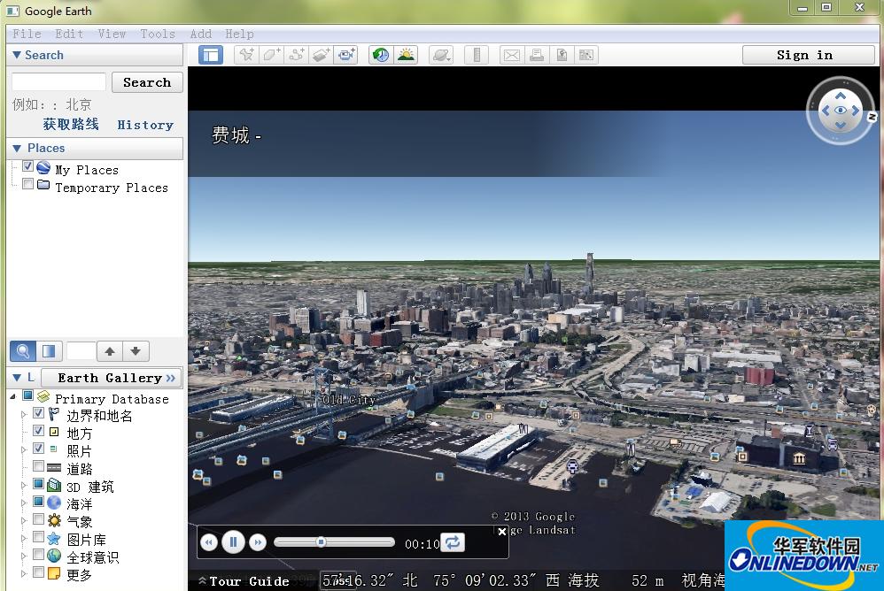 Google+Earth+Pro+Portable中文版截图