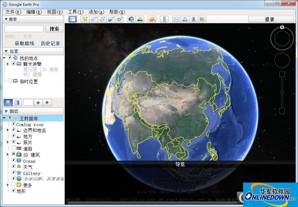 Google+Earth+Pro+Portable中文版截图1