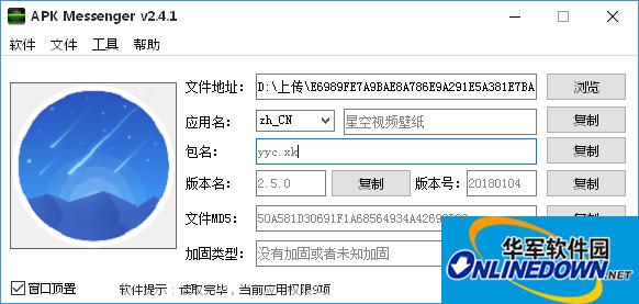 APK Messenger截图