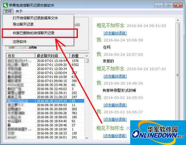 苹果兔微信聊天记录恢复软件截图