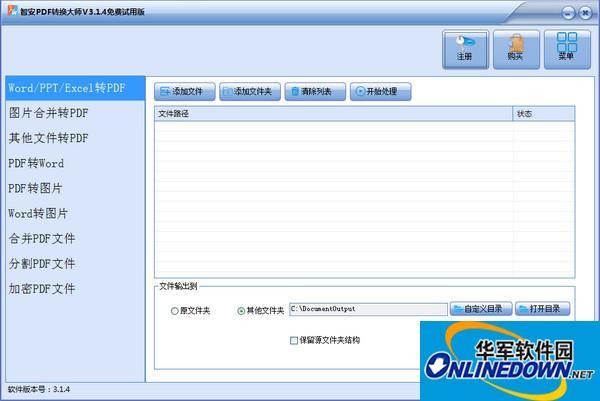 智安PDF转换大师截图