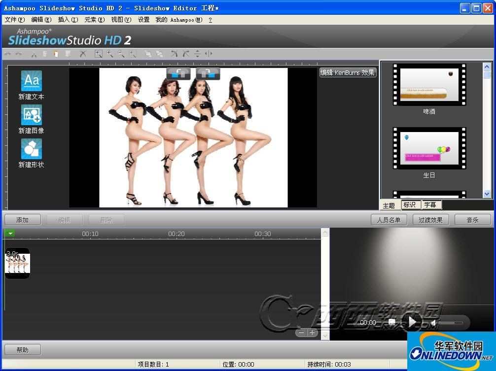 动态视频相册制作(Ashampoo Slideshow Studio HD)截图1