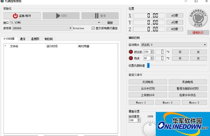 simplify3d完整中文版本