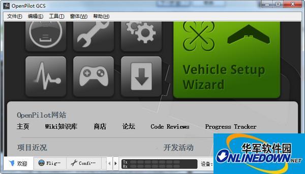 cc3d调参软件OpenPilot GCS截图