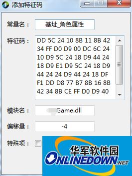 基址更新器截图