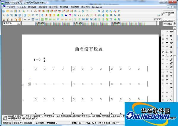 作曲大师简谱软件截图