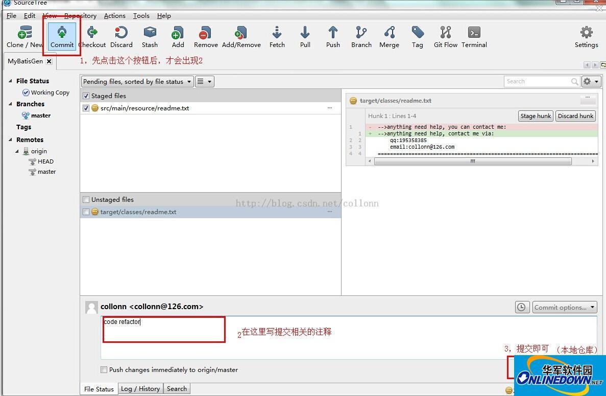 版本控制软件(SourceTree)截图