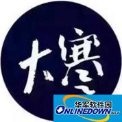 2018二十四节气大寒手抄报图片大全 高清无水印版