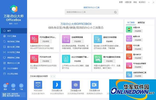 OfficeBox截图