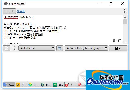 QTranslate电子词典下载截图