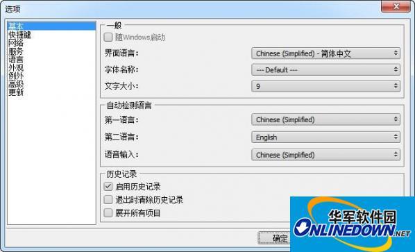 翻译软件QTranslate截图