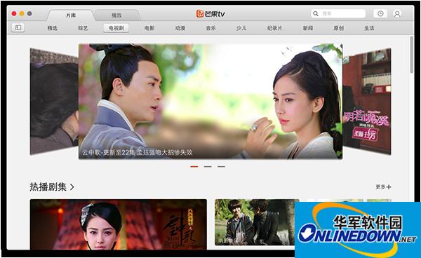 芒果tv mac版截图