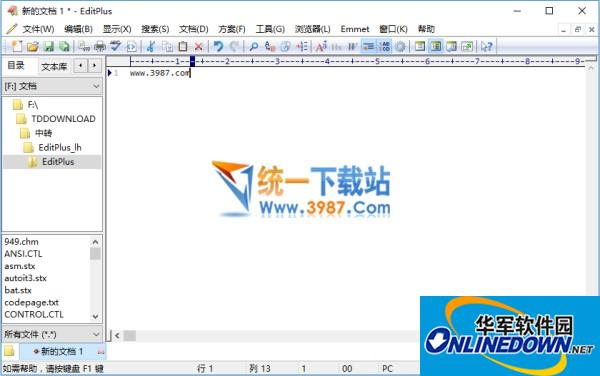 Editplus 64位中文版截图1