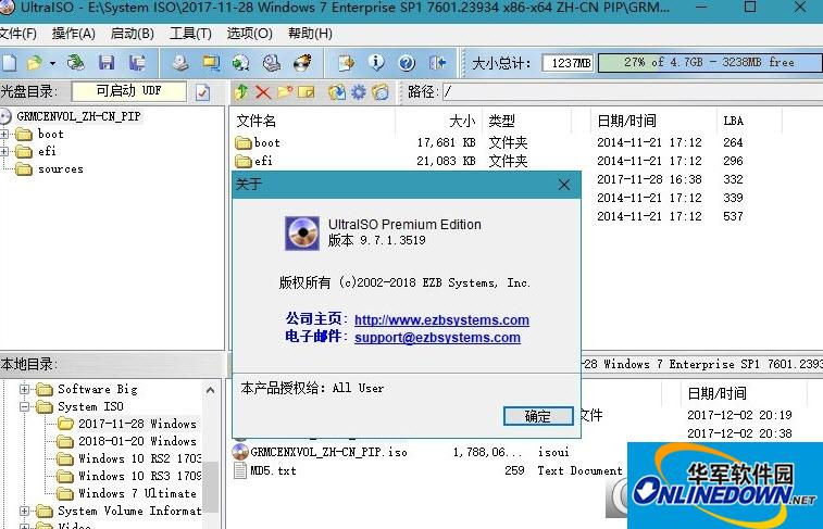 UltraISO软碟通已注册版截图1