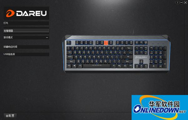 达尔优ek822机械键盘驱动截图