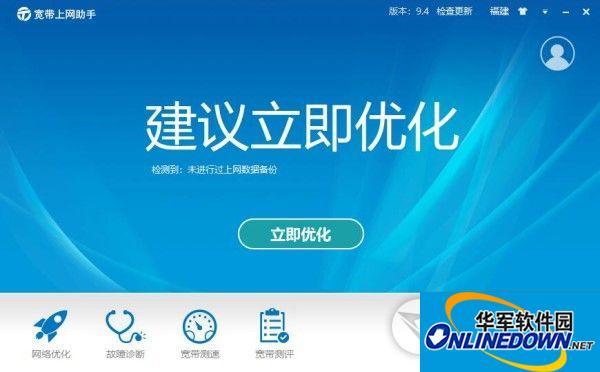 中国电信宽带上网助手