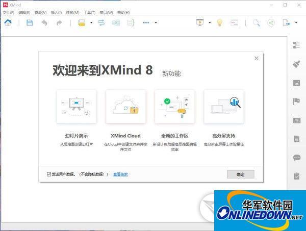 XMind截图1