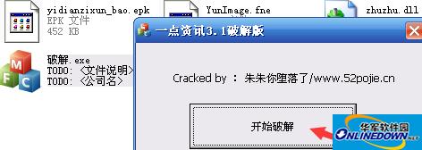 一点资讯软件电脑版截图