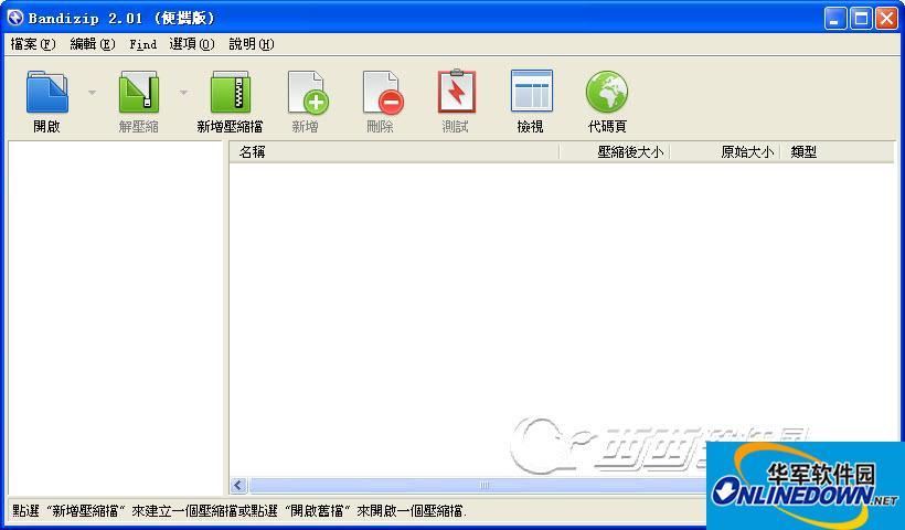 韩国解压缩工具(Bandizip)截图1