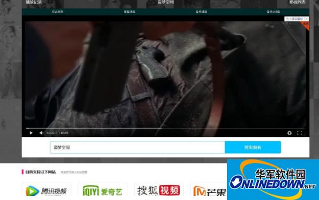 观全网影视浏览器插件截图