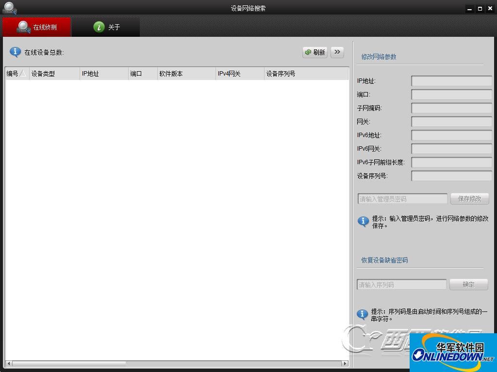 海康威视SADP设备网络搜索(SADPTool)截图1